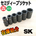 SK インパクトソケットセット