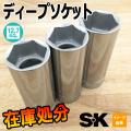 SK 1/2sq ロングソケット