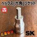 SK 3/8sq ヘキサゴンソケット