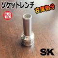 SK 42408
