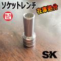 SK 42410