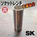 """[週末限定在庫処分] SK 3/8""""sq  ディープソケット 12角 11/16 インチ"""