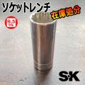 """[週末限定在庫処分] SK 3/8""""sq  ディープソケット 12角 3/4"""