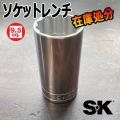 SK 1インチ ディープソケット