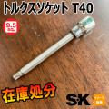 SK 42590