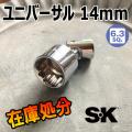 SK ユニバーサルソケット 14mm