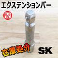SK 首振りエクステンションバー