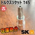 SK45445