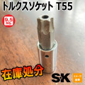 SK 45455