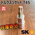 SK 45545