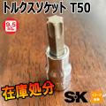 SK 45550