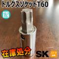 SK 45560