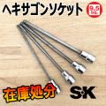 SK 45900 インチセット