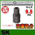 """[在庫処分] SK 3/8""""sq ターボソケット 809"""