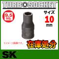"""[在庫処分] SK 3/8""""sq ターボソケット 810-10mm"""