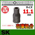 """[在庫処分] SK 3/8""""sq ターボソケット"""