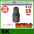 """[在庫処分] SK 3/8""""sq ターボソケット 815-15mm"""