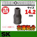 """[在庫処分] SK 3/8""""sq ターボソケット 818"""