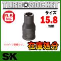 SK 820 ターボソケット