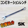 SK コンビネーションレンチ 16mm