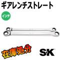 [ SALE  ] SK  スプラインギアレンチ ストレート インチセット