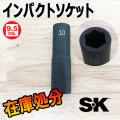 SK 8930