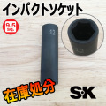 SK 8932