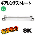 SALE ] SK スプラインギアレンチ ストレート ミリセット