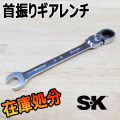 SK 首振りギアレンチ 9mm