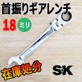 SK 89918