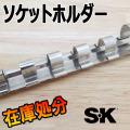 SK ソケットホルダー