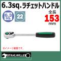 """【メール便可】 STAHLWILLE スタビレー 1/4""""sq ラチェットハンドル 415QRL"""