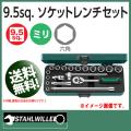 スタビレー工具セット 456/14-5I