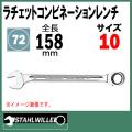 STAHLWILLE スタビレー 17-10mm