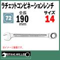 STAHLWILLE スタビレー 17-14mm