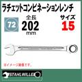 STAHLWILLE スタビレー 17-15mm