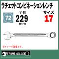 STAHLWILLE スタビレー 17-17mm