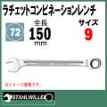 STAHLWILLE スタビレー 17-9mm