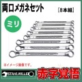 Stahlwille 23/8 メガネレンチセット