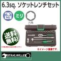 スタビレー ソケットセット 40/13/6KN
