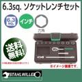 スタビレー ソケットセット インチ 40A/9/4KN