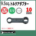 スタビレー(STAHLWILLE) 3/8sq トルクアダプター ミリ