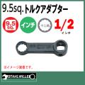 スタビレー(STAHLWILLE) 3/8sq インチトルクアダプター 1/2インチ