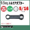 スタビレー(STAHLWILLE) 3/8sq インチトルクアダプター 5/16インチ