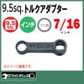 スタビレー(STAHLWILLE) 3/8sq インチトルクアダプター 7/16インチ