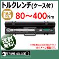 スタビレー トルクレンチ 730N/40S