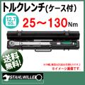 スタビレー 730N/12S