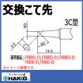 白光 ハッコー HAKKO  交換こて先  T18-C3.   3C型