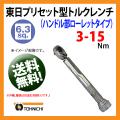 東日トルクレンチ QL15N-MH