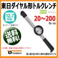 東日トルクレンチ 12.7sp (置針付)ダイヤル形トルクレンチ DB200N-S    送料無料